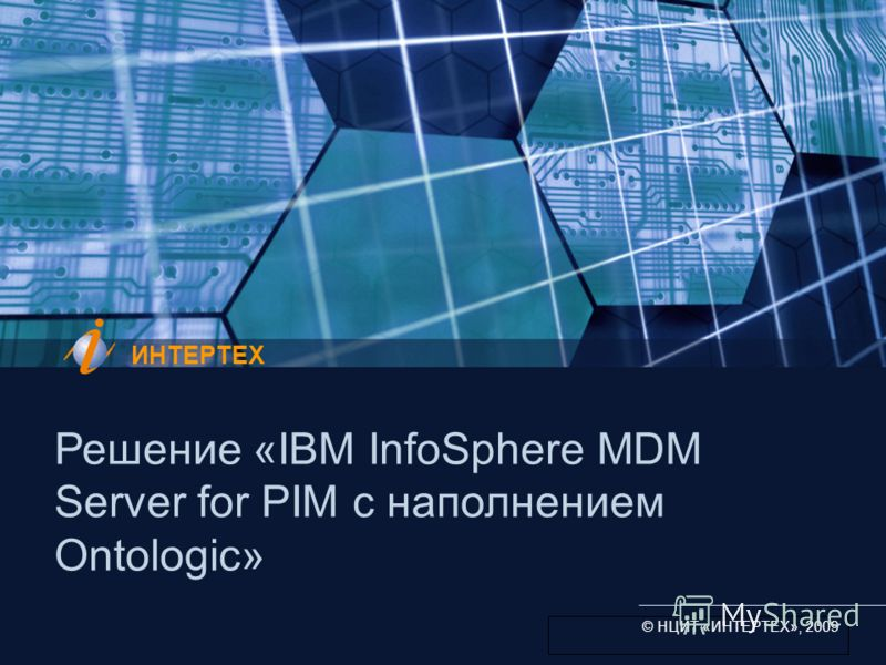 1 © ИНТЕРТЕХ, 2009 Решение «IBM InfoSphere MDM Server for PIM с наполнением Ontologic» ИНТЕРТЕХ © НЦИТ «ИНТЕРТЕХ», 2009 Решение «IBM InfoSphere MDM Server for PIM с наполнением Ontologic»