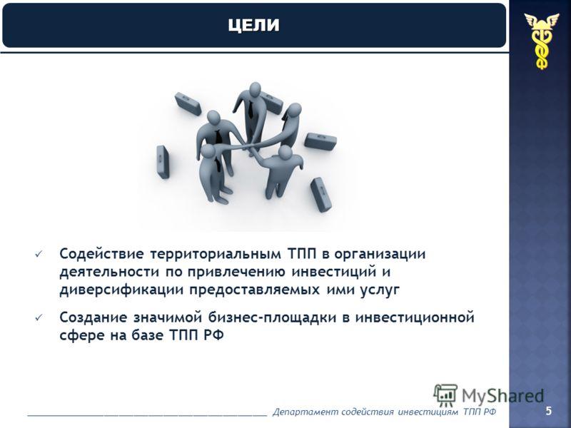 5 _________________________________________________ Департамент содействия инвестициям ТПП РФ Содействие территориальным ТПП в организации деятельности по привлечению инвестиций и диверсификации предоставляемых ими услуг Создание значимой бизнес-площ
