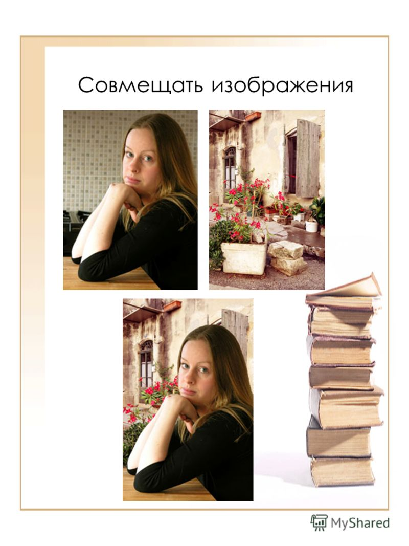 Совмещать изображения