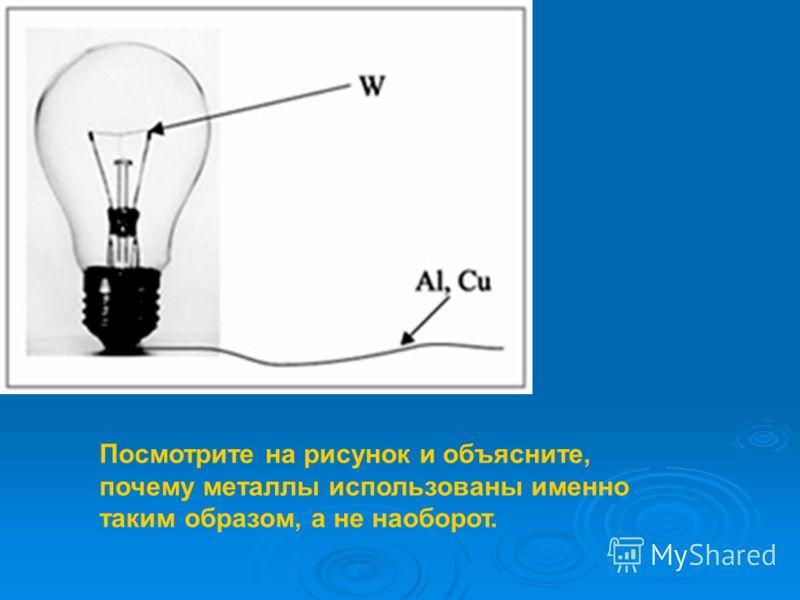 Посмотрите на рисунок и объясните, почему металлы использованы именно таким образом, а не наоборот.