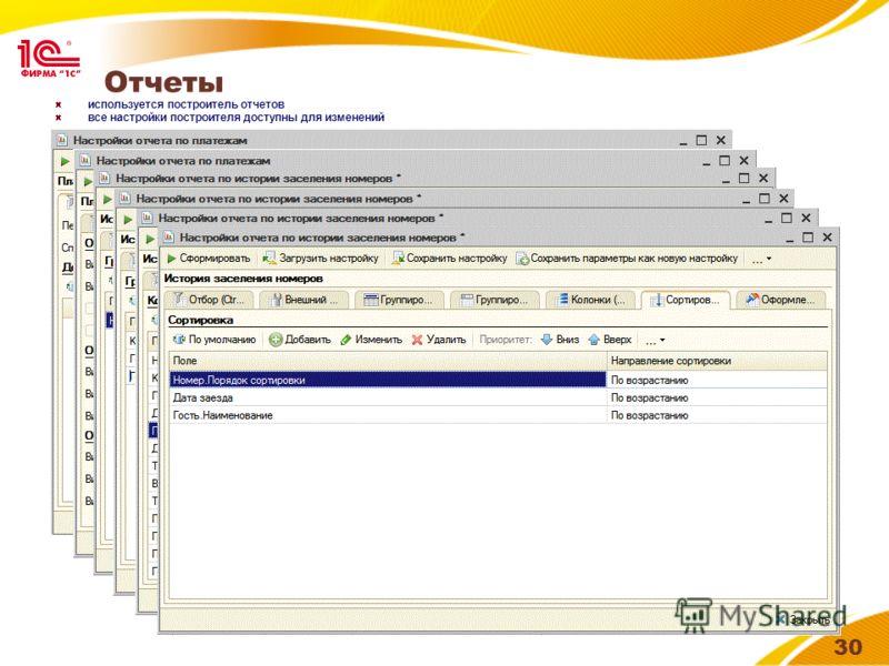 30 Отчеты используется построитель отчетов все настройки построителя доступны для изменений