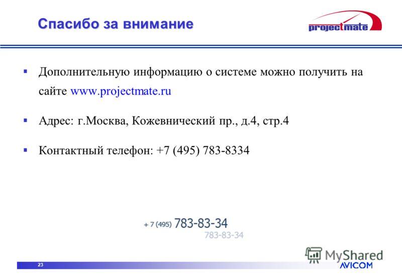 23 Спасибо за внимание Дополнительную информацию о системе можно получить на сайте www.projectmate.ru Адрес: г.Москва, Кожевнический пр., д.4, стр.4 Контактный телефон: +7 (495) 783-8334