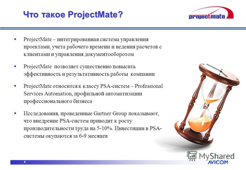 4 Что такое ProjectMate? ProjectMate – интегрированная система управления проектами, учета рабочего времени и ведения расчетов с клиентами и управления документооборотом ProjectMate позволяет существенно повысить эффективность и результативность рабо