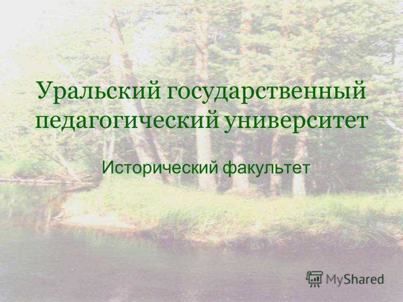 Уральский государственный педагогический университет Исторический факультет
