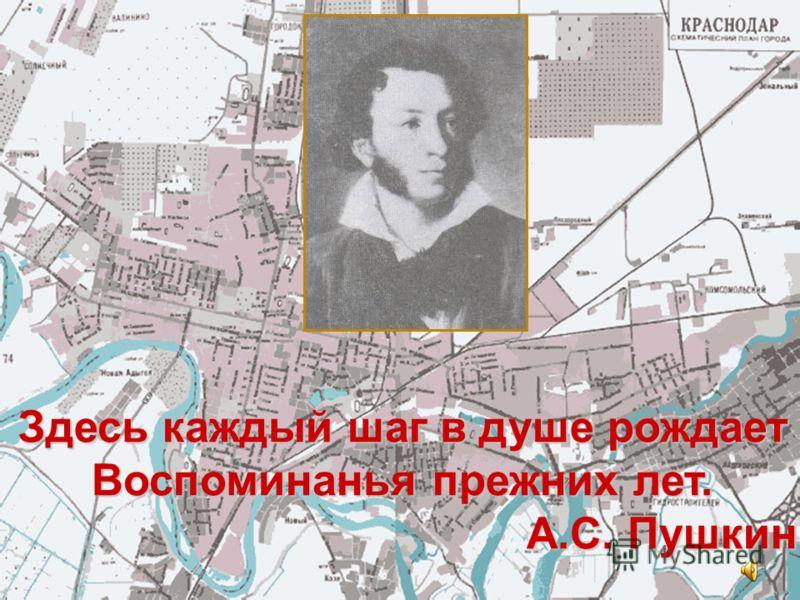 Здесь каждый шаг в душе рождает Воспоминанья прежних лет. А.С. Пушкин