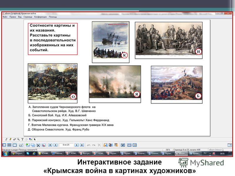 Интерактивное задание «Крымская война в картинах художников»