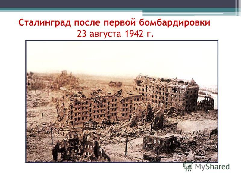 Сталинград после первой бомбардировки 23 августа 1942 г.