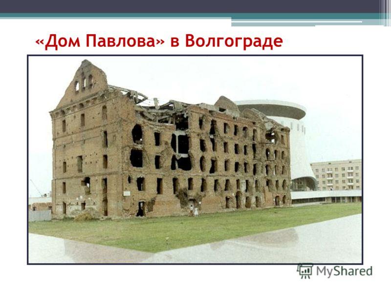 «Дом Павлова» в Волгограде