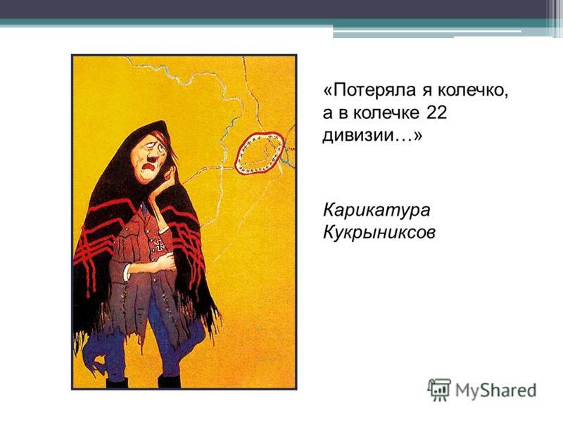 «Потеряла я колечко, а в колечке 22 дивизии…» Карикатура Кукрыниксов