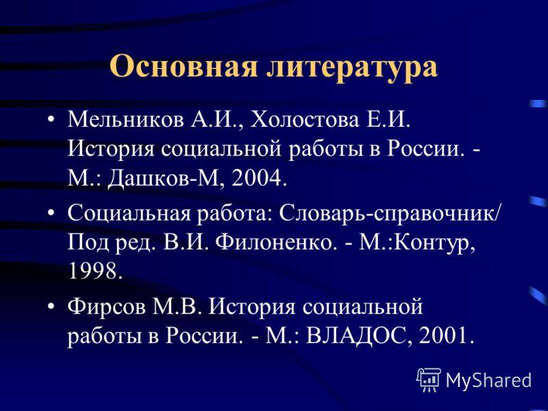 Холостова история социальной работы в россии скачать