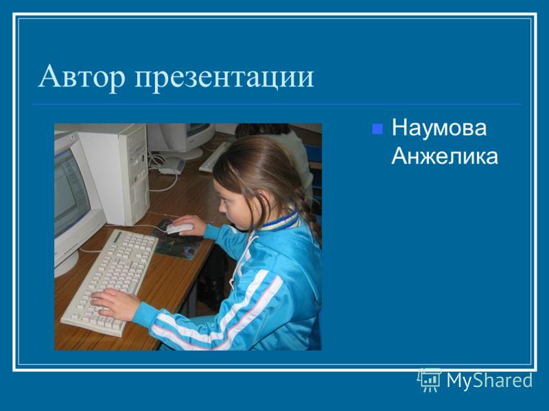 Автор презентации Наумова Анжелика