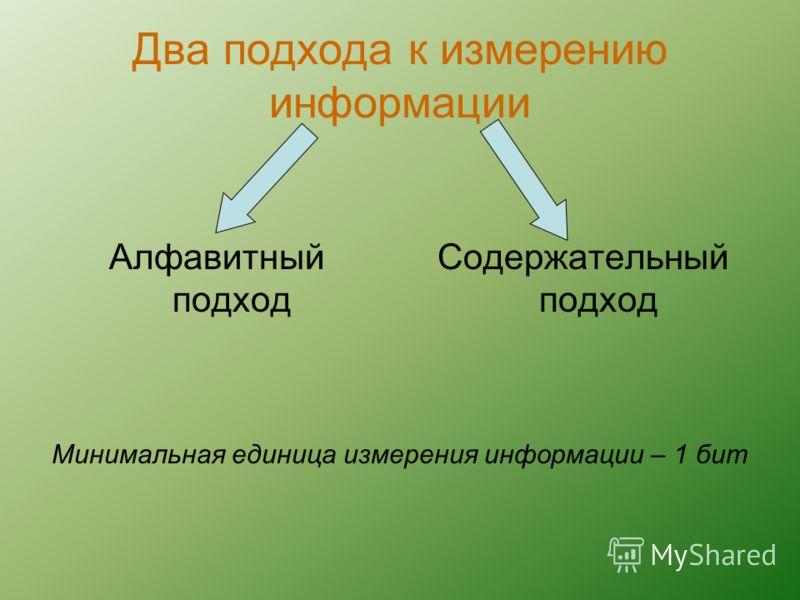 Два подхода к измерению информации Алфавитный подход Содержательный подход Минимальная единица измерения информации – 1 бит