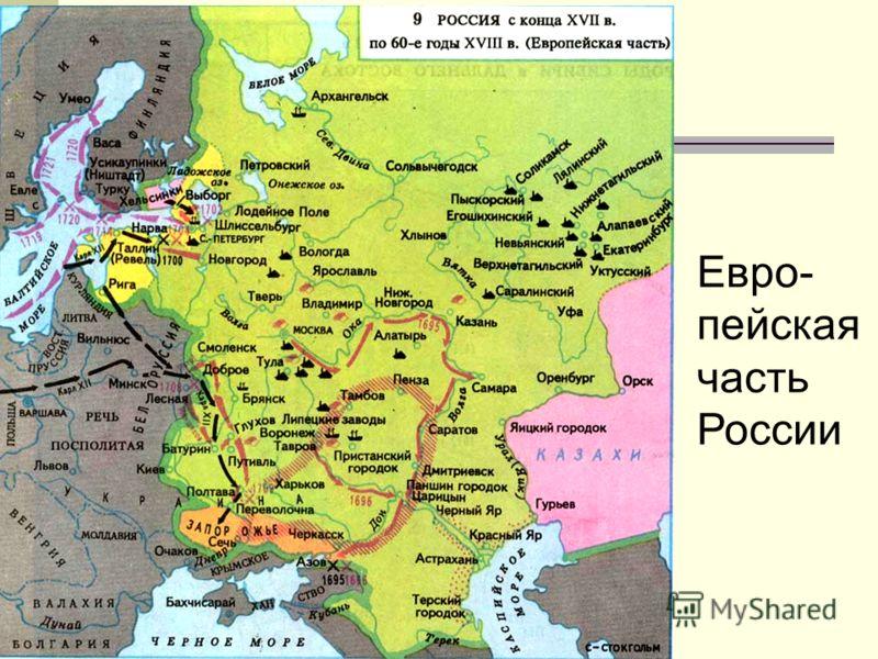Территория России к началу XVIII в. Османская империя Швеция Р о с с и я