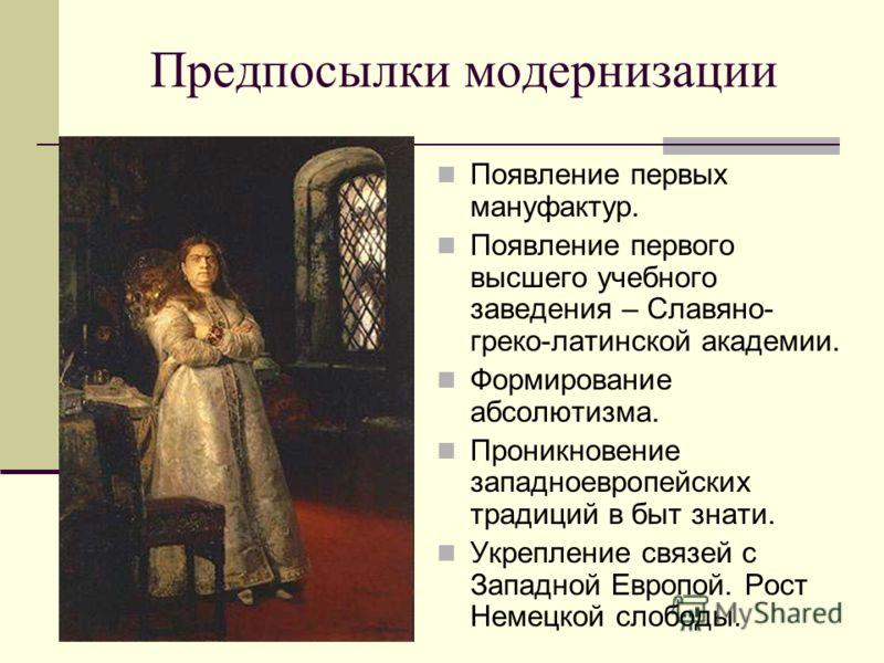 Главная задача развития страны - модернизация Предпосылки модернизации России стали складываться ещё в годы правления Алексея Михайловича и его дочери – царевны Софьи