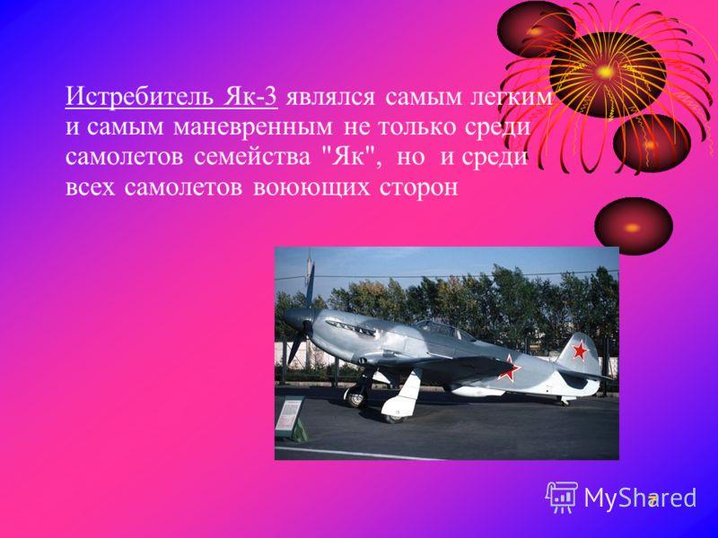 7 Истребитель Як-3 являлся самым легким и самым маневренным не только среди самолетов семейства Як, но и среди всех самолетов воюющих сторон