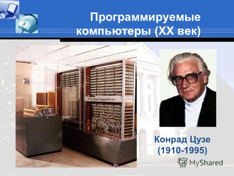 Программируемые компьютеры (XX век) Один из первых компьютеров, который по праву можно назвать программируемым, был создан немецким инженером Конрадом Цузе. Конрад Цузе (1910-1995)