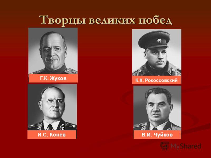 Творцы великих побед Г.К. Жуков К.К. Рокоссовский И.С. КоневВ.И. Чуйков