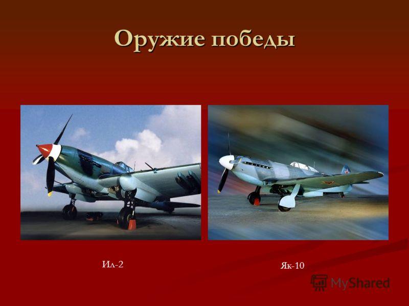Оружие победы Ил-2 Як-10
