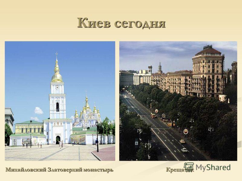 Киев сегодня Михайловский Златоверхий монастырь Крещатик