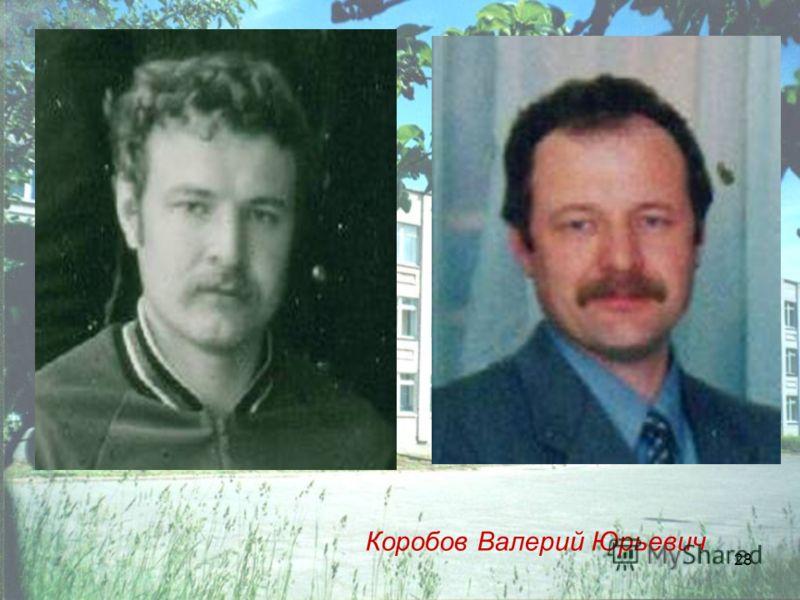 28 Коробов Валерий Юрьевич