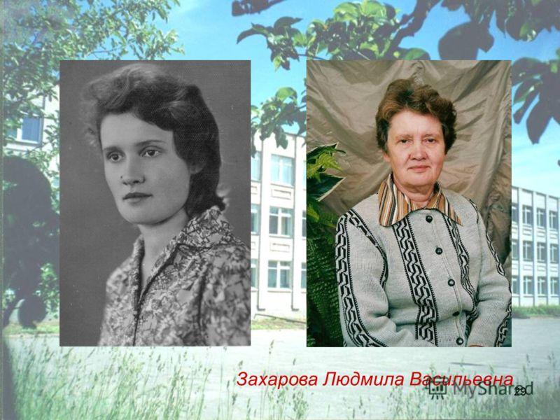 29 Захарова Людмила Васильевна