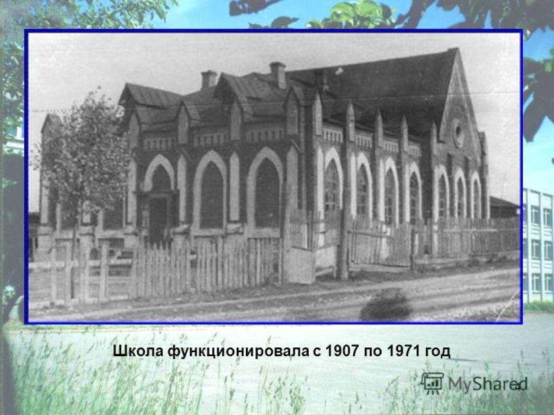 4 Школа функционировала с 1907 по 1971 год