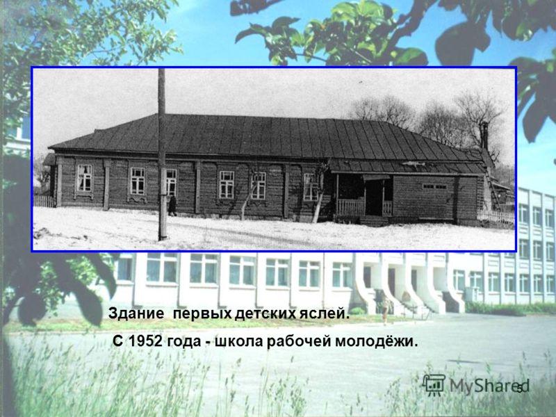 5 Здание первых детских яслей. С 1952 года - школа рабочей молодёжи.