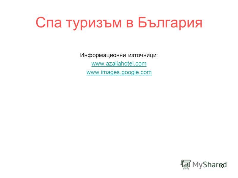10 Спа туризъм в България Информационни източници: www.azaliahotel.com www.images.google.com