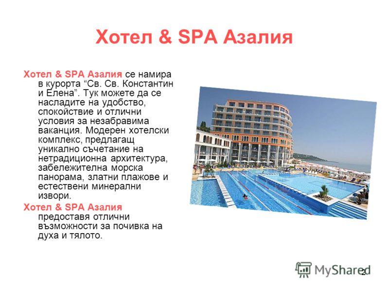 2 Хотел & SPA Азалия Хотел & SPA Азалия се намира в курортa Св. Св. Константин и Елена. Тук можете да се насладите на удобство, спокойствие и отлични условия за незабравима ваканция. Модерен хотелски комплекс, предлагащ уникално съчетание на нетрадиц