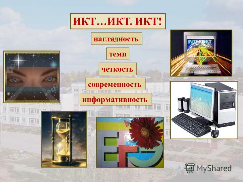 ИКТ…ИКТ. ИКТ! наглядность темп четкость современность информативность
