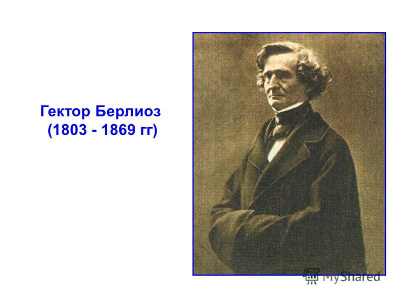 Гектор Берлиоз (1803 - 1869 гг)