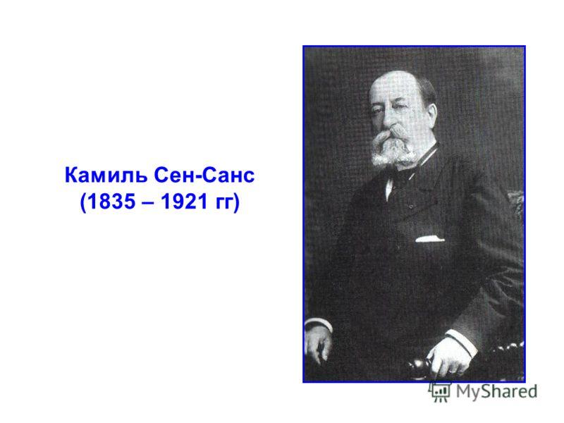 Камиль Сен-Санс (1835 – 1921 гг)