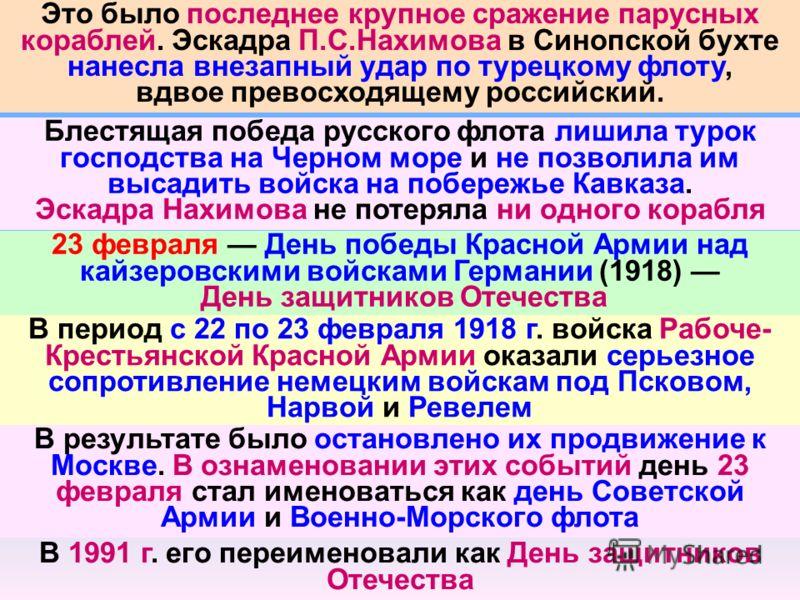 Это было последнее крупное сражение парусных кораблей. Эскадра П.С.Нахимова в Синопской бухте нанесла внезапный удар по турецкому флоту, вдвое превосходящему российский. Блестящая победа русского флота лишила турок господства на Черном море и не позв