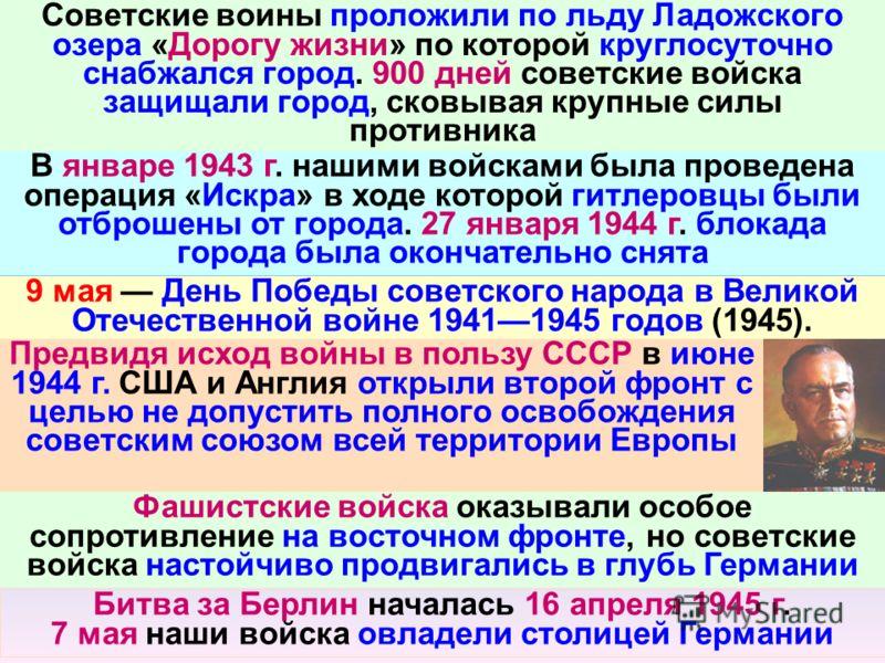 Советские воины проложили по льду Ладожского озера «Дорогу жизни» по которой круглосуточно снабжался город. 900 дней советские войска защищали город, сковывая крупные силы противника В январе 1943 г. нашими войсками была проведена операция «Искра» в