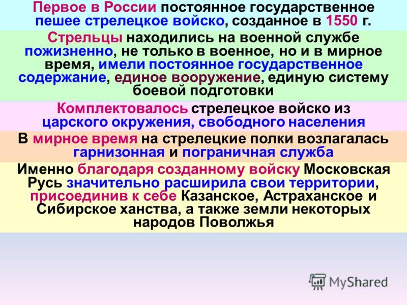 Первое в России постоянное государственное пешее стрелецкое войско, созданное в 1550 г. Стрельцы находились на военной службе пожизненно, не только в военное, но и в мирное время, имели постоянное государственное содержание, единое вооружение, единую