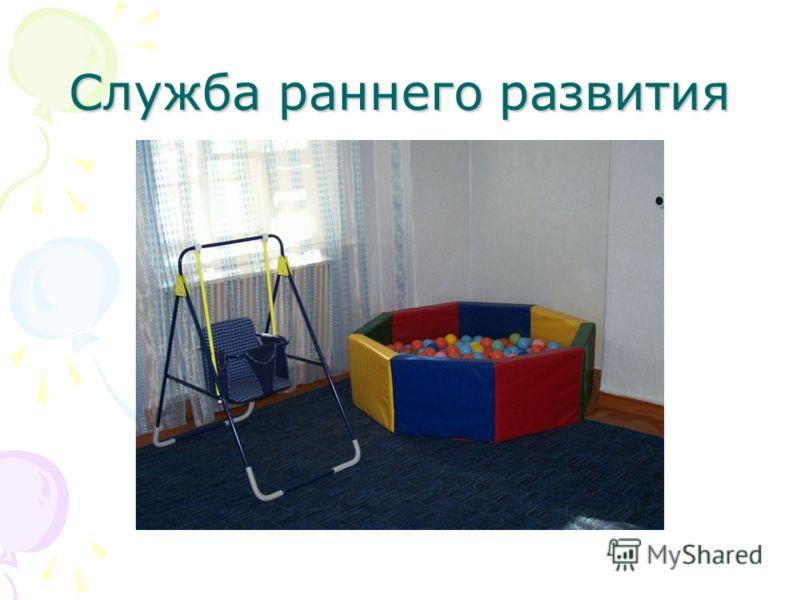 Служба раннего развития