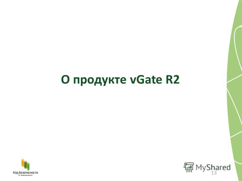 13 О продукте vGate R2