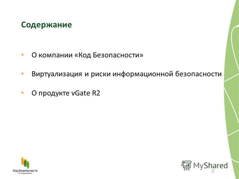 Содержание О компании «Код Безопасности» Виртуализация и риски информационной безопасности О продукте vGate R2 2
