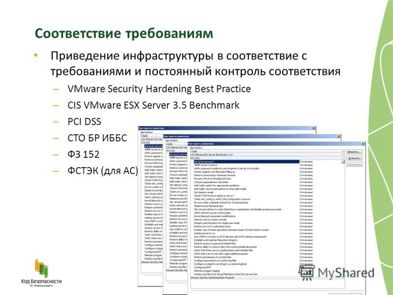 Соответствие требованиям Приведение инфраструктуры в соответствие с требованиями и постоянный контроль соответствия – VMware Security Hardening Best Practice – CIS VMware ESX Server 3.5 Benchmark – PCI DSS – СТО БР ИББС – ФЗ 152 – ФСТЭК (для АС)
