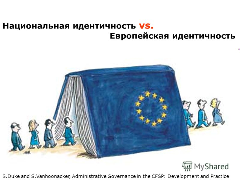 Национальная идентичность vs. Европейская идентичность S.Duke and S.Vanhoonacker, Administrative Governance in the CFSP: Development and Practice