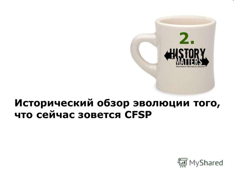 2. Исторический обзор эволюции того, что сейчас зовется CFSP