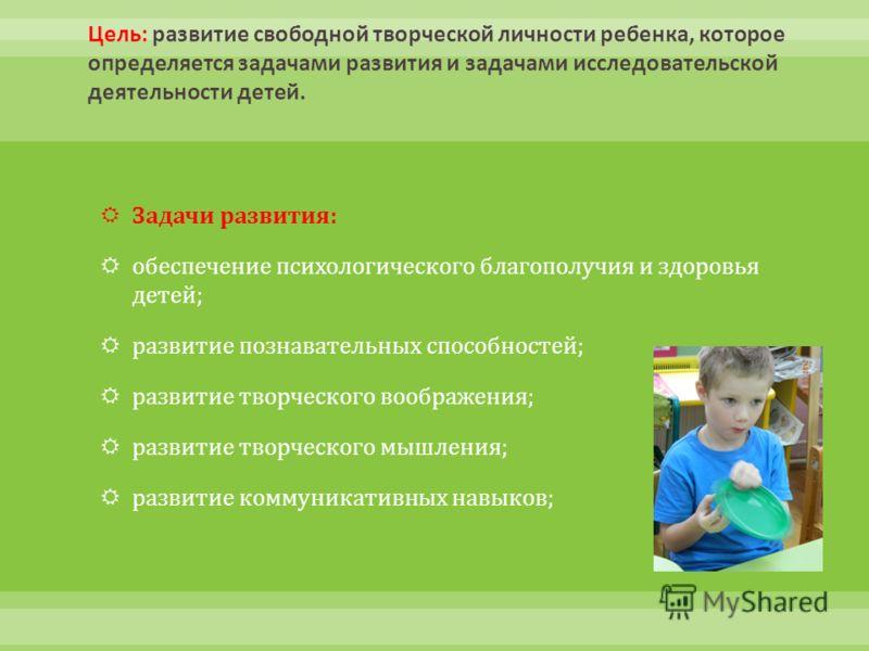 Задачи развития : обеспечение психологического благополучия и здоровья детей ; развитие познавательных способностей ; развитие творческого воображения ; развитие творческого мышления ; развитие коммуникативных навыков ;