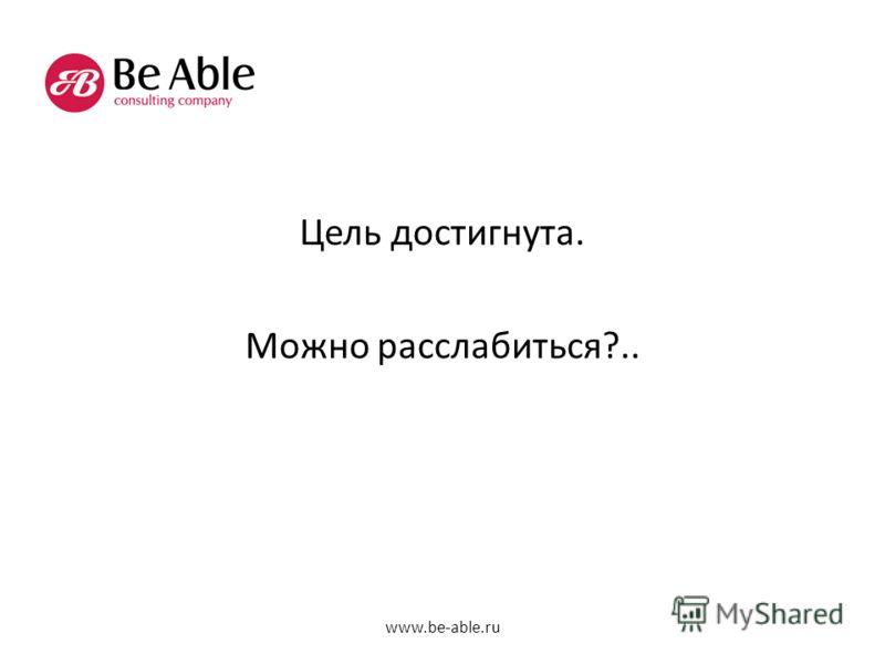 Цель достигнута. Можно расслабиться?.. www.be-able.ru
