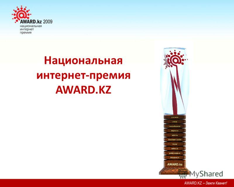 Национальная интернет-премия AWARD.KZ