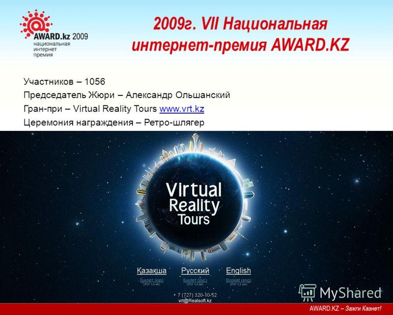 2009г. VII Национальная интернет-премия AWARD.KZ Участников – 1056 Председатель Жюри – Александр Ольшанский Гран-при – Virtual Reality Tours www.vrt.kzwww.vrt.kz Церемония награждения – Ретро-шлягер