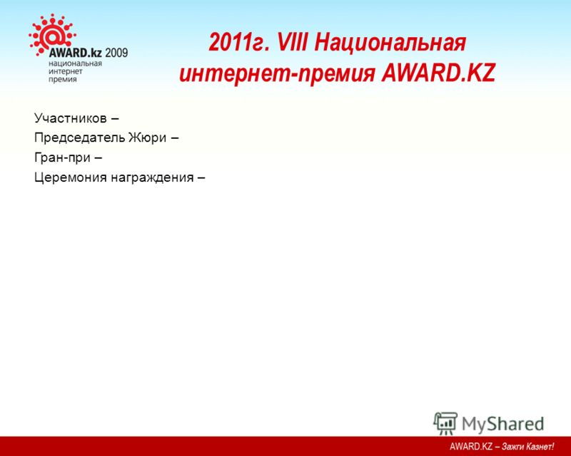 2011г. VIII Национальная интернет-премия AWARD.KZ Участников – Председатель Жюри – Гран-при – Церемония награждения –