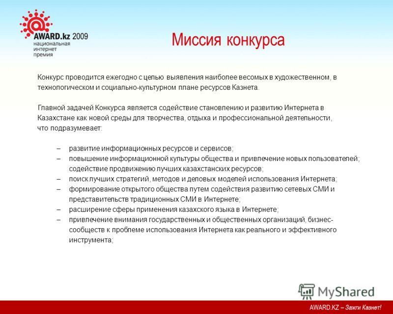 Конкурс проводится ежегодно с целью выявления наиболее весомых в художественном, в технологическом и социально-культурном плане ресурсов Казнета. Главной задачей Конкурса является содействие становлению и развитию Интернета в Казахстане как новой сре