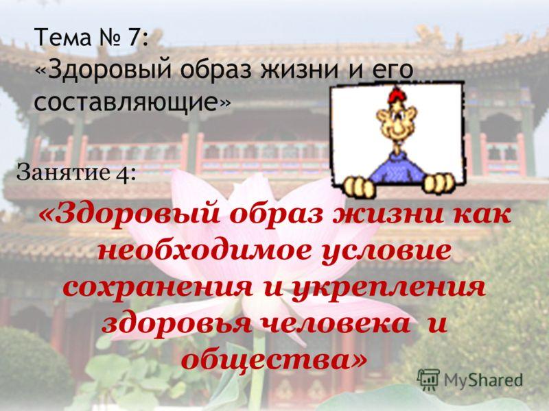 Тема 7: «Здоровый образ жизни и его составляющие» Занятие 4: «Здоровый образ жизни как необходимое условие сохранения и укрепления здоровья человека и общества»