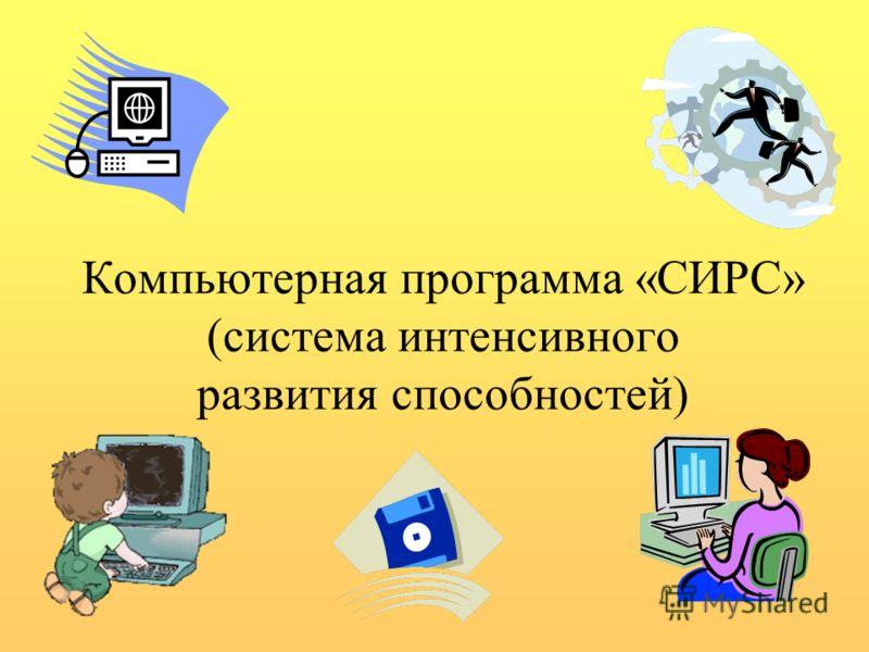 Компьютерная программа «СИРС» (система интенсивного развития способностей)