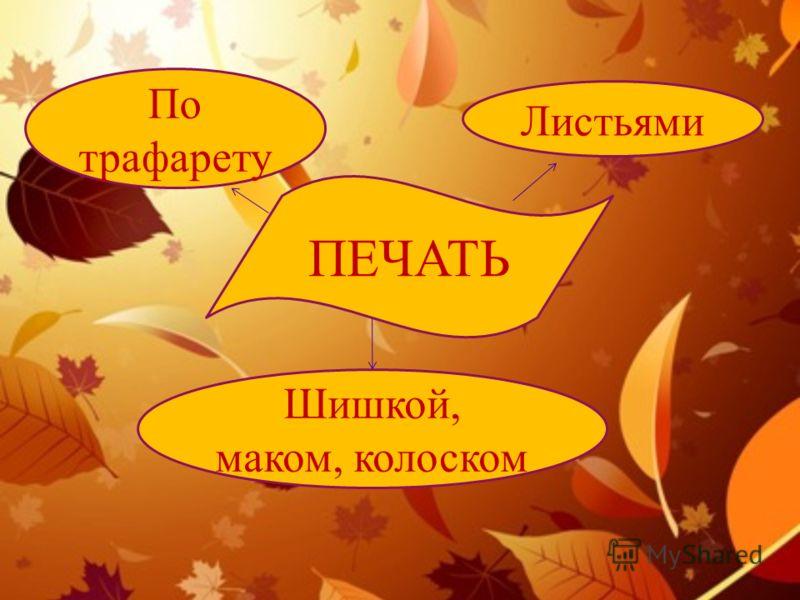 ПЕЧАТЬ Листьями По трафарету Шишкой, маком, колоском